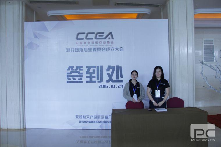 梵天VR产品展携手CCEA大会在苏州召开