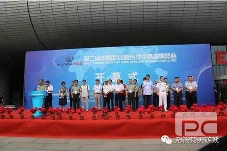 第二届中国军民融合技术装备博览会