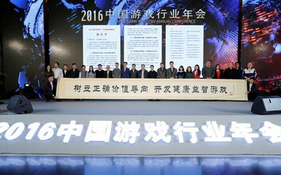 梵天受邀参加2016年中国游戏行业年会
