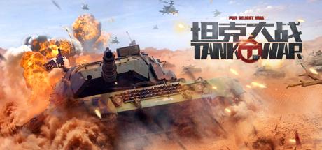 2016年5月《再战-坦克大战》项目正式立项