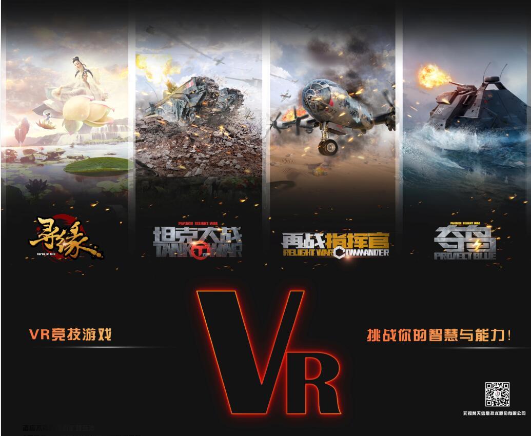 梵天游戏参展GMGC北京2017